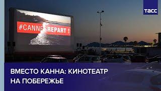 Вместо Канна: кинотеатр на побережье