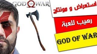 أقوى مونتاج و مراجعة اللعبة الرائعة | GOD OF WAR
