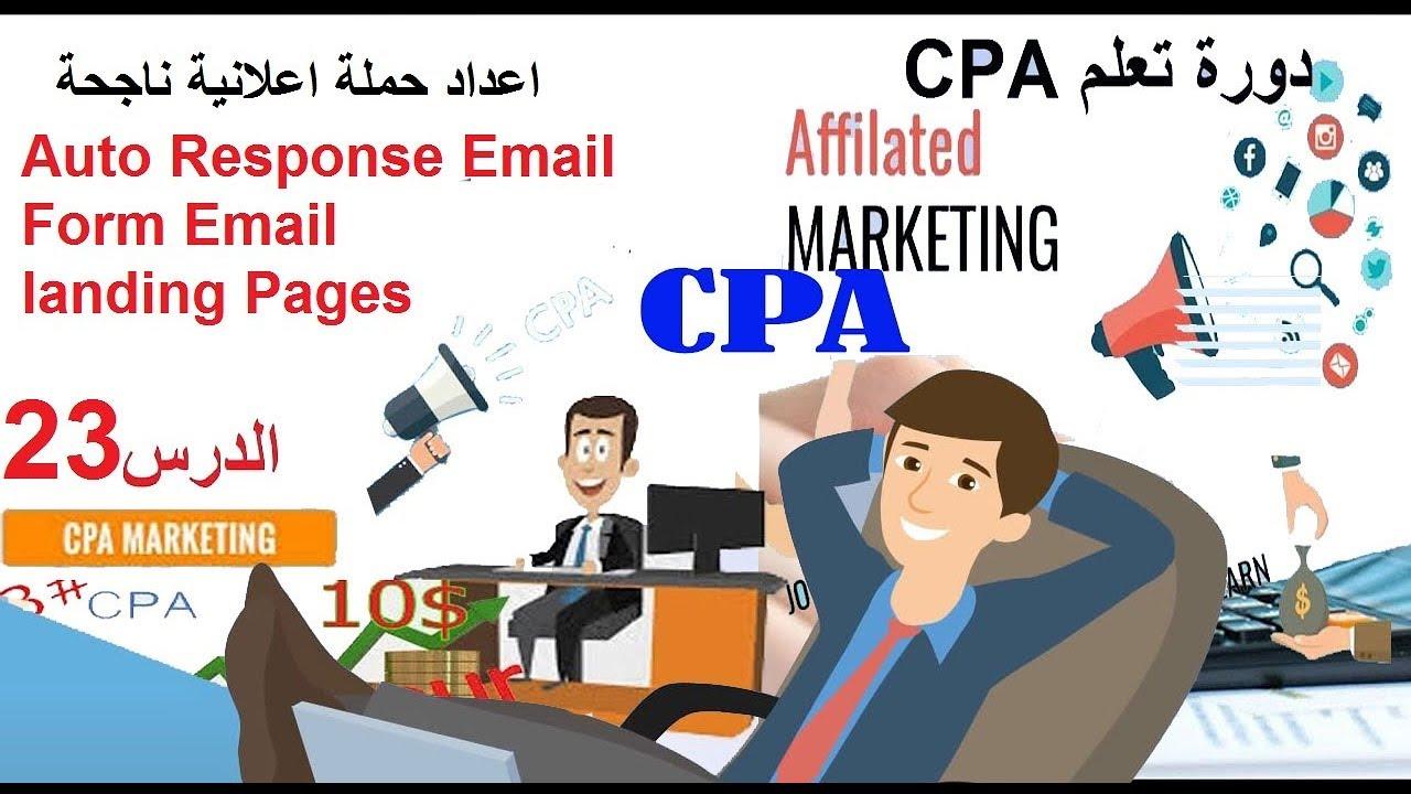 الدرس(23) دورة cpa اعداد حملة اعلانية ناجحة Auto Response Email +Form Email landing Pages