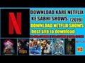 how to download netflix shows best site to download || netflix ke shows kaise download kare || 2019