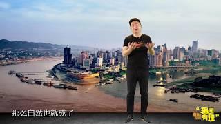 【原创】重庆投资240亿的超级新地标 —— 朝天门来福士广场(上)