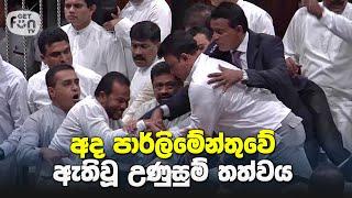අද පාර්ලිමේන්තුවේ ඇතිවූ උණුසුම් තත්වය   Pandemonium in Sri Lanka Parliament 15th November 2018
