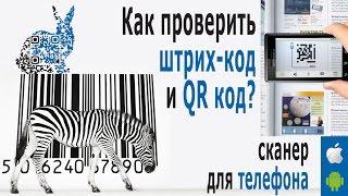 ️ Штрих Коды Стран Производителей КАК ПРОВЕРИТЬ Сканер штрих кода для расшифровки