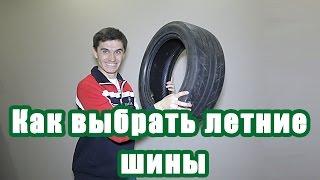 видео Как выбрать летние шины для автомобиля