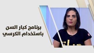 ريما عامر - برنامج كبار السن باستخدام الكرسي