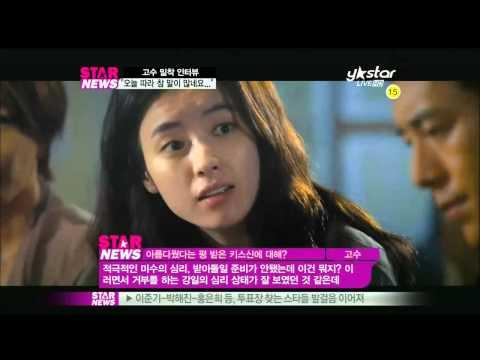 [Y-STAR] Kosu of 'Love 911' interview (영화 반창꼬 고수, '볼수록 따듯해지는 영화')