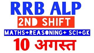 10 august RRB ALP 2nd shift all question| 10 august 2nd shift RRB ALP| RRB ALP 10 august|RRB ALP 2nd