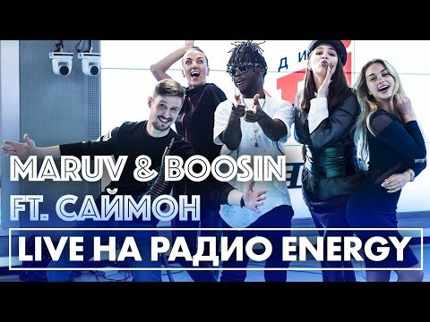 MARUV & BOOSIN ft. Саймон - Drunk Groove, Black Water, No Love на Радио ENERGY