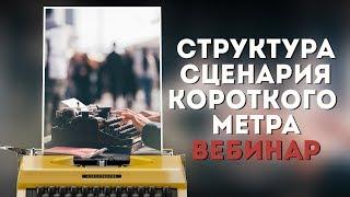 Структура короткометражного фильма /  Бесплатный вебинар для сценаристов и режиссеров