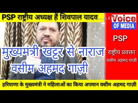 Voice Of Media PSP  Rashtriya Pravakta Wasim Ahmed Gazi Nai Haryana Ke Mukhya Mantri Khattar Par