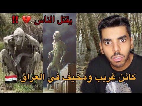 اساطير عربية مخيفة | الطنطل في العراق !!