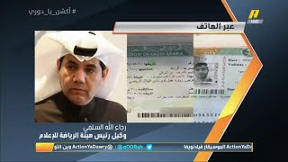 رجاء الله السلمي: نادي الهلال أنهى تأشيرة دخول اللاعب بن شرقي بتنسيق كامل مع هيئة الرياضة