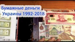 Моя коллекция банкнот Украины. Бумажные деньги Украины 1992-2018