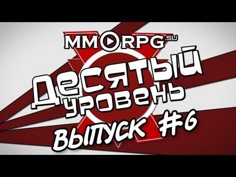 видео: Десятый уровень. dota 2 via mmorpg.su