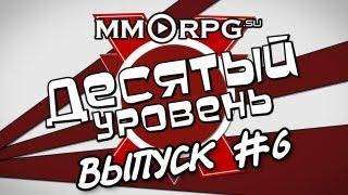 Десятый уровень. DOTA 2 via MMORPG.su