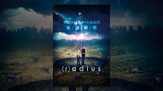 (r)adius ラディウス(字幕版) thumbnail