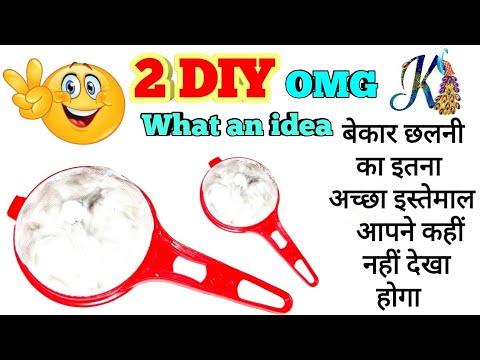 Best 2 Diy Craft Ideas Best Use Of Waste Strainer Craft Ideas