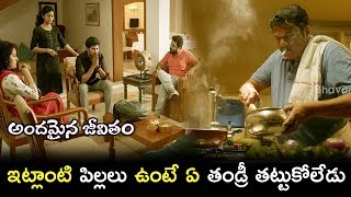 Andamaina Jeevitham Movie Scenes - Dulquer Beats His Friend - Dulquer Serious His Family Members