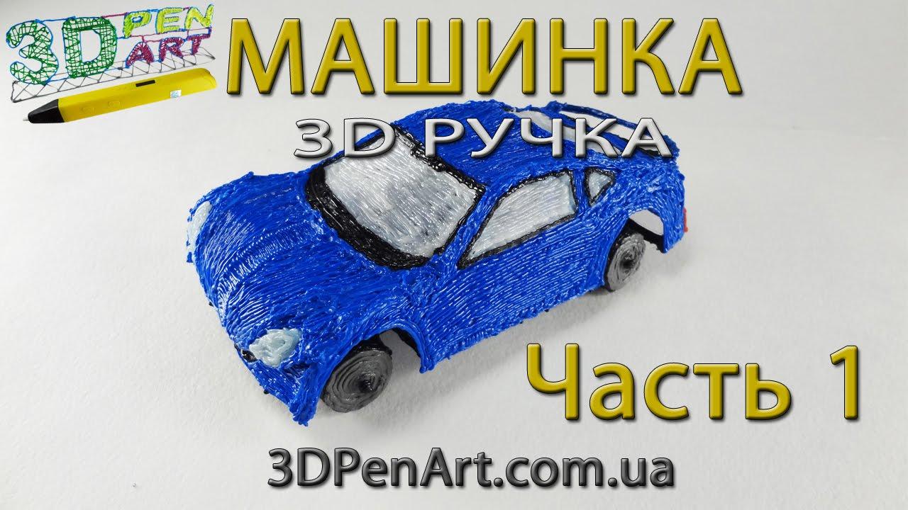 DIY 3D РУЧКА ЧЕХОЛ НА АЙФОН 6 СВОИМИ РУКАМИ НАРИСОВАЛ 3D РУЧКОЙ .