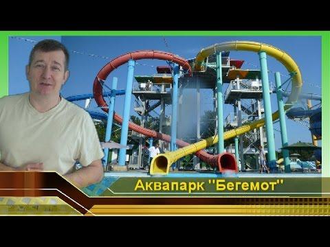 аквапарк БЕГЕМОТ Геленджик. Водные горки аттракционы развлечения и отдых на море. Аквапарки в России