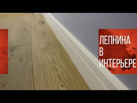 Дизайнерский ремонт квартиры | Декоративная штукатурка и лепнина в интерьере квартиры