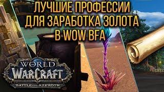 ВСЕ О ГОЛДФАРМЕ ВАНИЛЛЫ! Лучшие способы заработка золота World of WarCraft:Classic