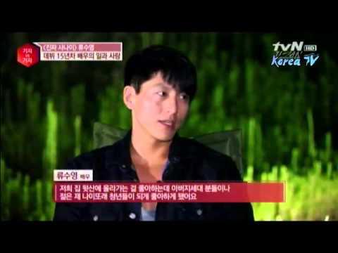 tvN E news Two Weeks Korean drama 2013 ) interview