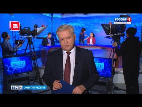 Вести. События Недели 20.10.19 (Великий Новгород)