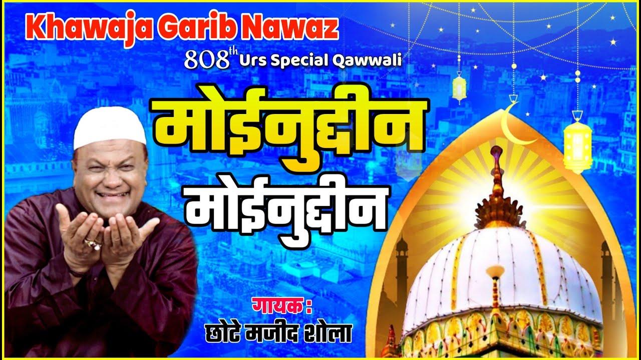 Download New Qawwali : Moinuddin Moinuddin | Khwaja Garib Nawaz Qawwali - Haji Chote Majid Shola #Qawwali