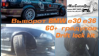 Выворот BMW e36, угол 65 град. Drift lock kit