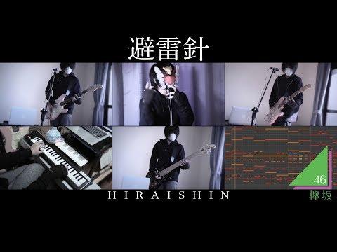 【欅坂46】避雷針 Hiraishin (Cover)【RavanAxent】