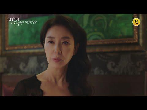 이제 그들만의 광시곡이 시작된다_결혼작사 이혼작곡Ⅱ 티저 TV CHOSUN 210612 방송
