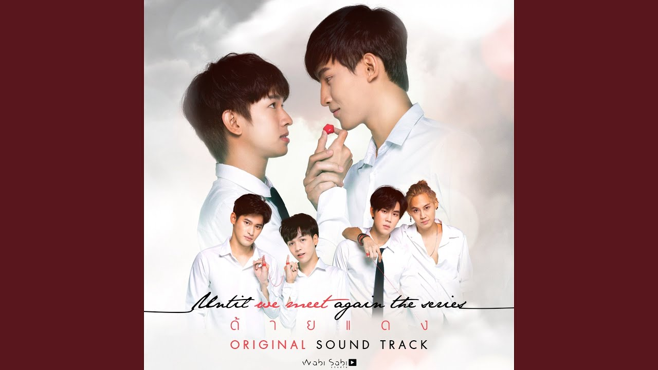 โชคดีแค่ไหน (Ost. Until We Meet Again The Series)