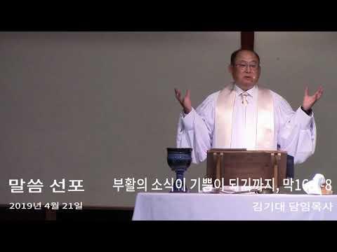 190421 부활의 소식이 기쁨이 되기까지 Sermon