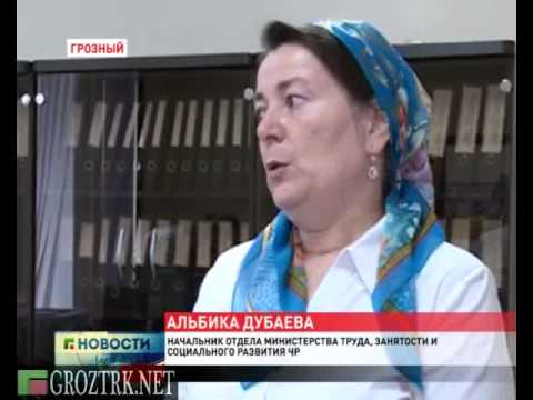Чечня. В республике утверждена программа поддержки многодетных семей