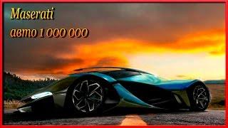 Мегазаводы  Мазерати Maserati авто 1 000 000