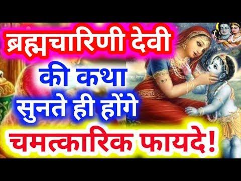 Video - नवरात्रि के दूसरे दिन माता ब्रह्मचारिणी देवी की कथा सुनते ही होंगे कई बड़े चमत्कारिक फायदे ही फायदे👑                  https://youtu.be/QoVjUgl_vno