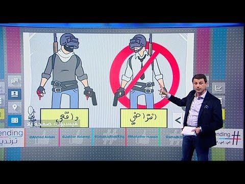 سخرية في العراق من حظر البرلمان للعبتي بابجي وفورتنايت  - نشر قبل 25 دقيقة