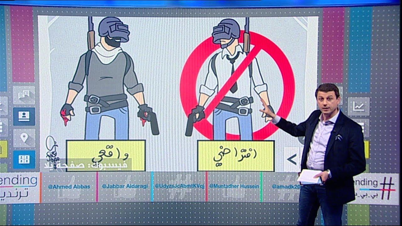 سخرية في العراق من حظر البرلمان للعبتي بابجي وفورتنايت