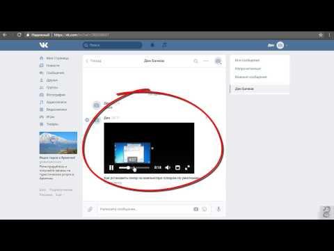 Как отправить видео Вконтакте со своего компьютера