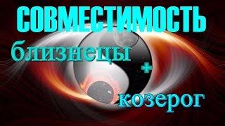 Совместимость Близнецов и Козерогов в отношениях