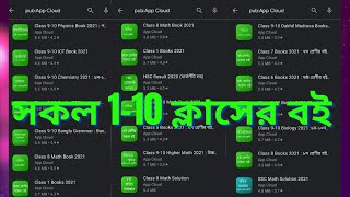All Class book 2021 Class 9 10 Books 2021 ৯ম ১০ম শ্রেণীর বই book app new video bangla