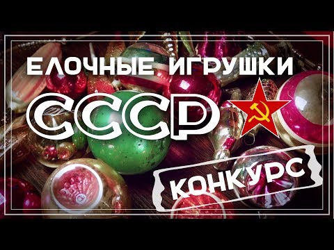 Елочные игрушки СССР 50-80-х годов. Мой советский Новый год. КОНКУРС‼️