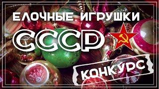 Ялинкові іграшки СРСР 50-80-х років. Мій радянський Новий рік. КОНКУРС‼️