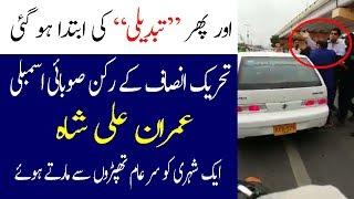 Imran Ali Shah Pti MPA Viral Video In Karachi | Power Of Social Media