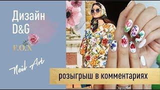 РОЗЫГРЫШ в комментариях!Цветочный дизайн ногтей D&G Spring 2018.Полина Коптегина.