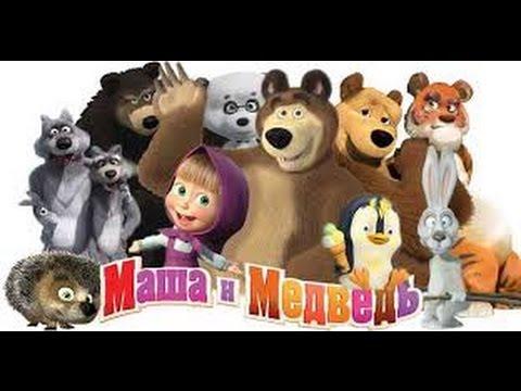 Игры Маша и медведь SirDeSirNet