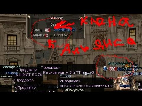 Как создать эмблему КЛАН+АЛЬЯНС Lineage 2
