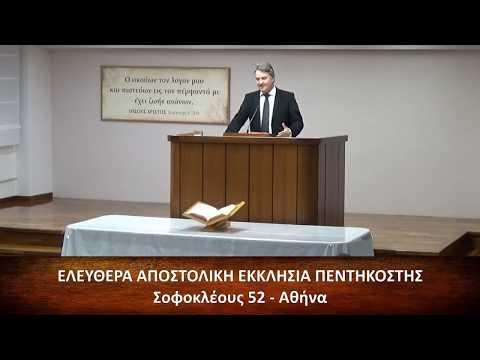 Κατά Λουκάν Ευαγγέλιον κεφ. κβ΄ (22) 14-38 // Χρήστος Κατσιγιάννης