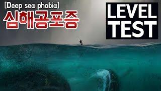 심해공포증에도 레베루가 있다? 심해공포증 레벨테스트 Lv.4 (Deep sea phobia TEST Level 4), 4단계 클리어 하면 당신은 진정 심해 마스터